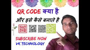 New Kya Banate How Kaise Aur Code To Ise Qr Create Hai
