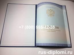 Купить диплом о среднем специальном образовании в Москве цены Диплом о среднем специальном образовании 2014 2017 годов
