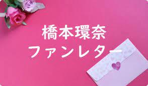 橋本 環 奈 ファン クラブ