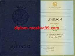 Купить диплом недорого с доставкой diplom moskva ru Диплом Магистра