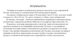 Молодежь и выборы online presentation Позиция молодежи в политическом процессе актуальна и для современной России Актуальность этой проблемы обусловлена рядом причин