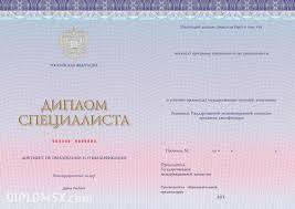 Купить настоящий диплом в Калининграде любого вуза России ГОЗНАК