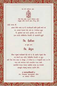 gujrati samples, gujrati printed text, gujrati printed samples Wedding Card Matter Gujarati Language Wedding Card Matter Gujarati Language #22 Gujarati Wedding Invitation Cards Wording in English