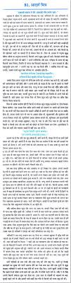 essay on friendship in hindi essay topics ode to friendship other essays
