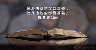 102 聖經金句關於律法(2/5) - DailyVerses.net