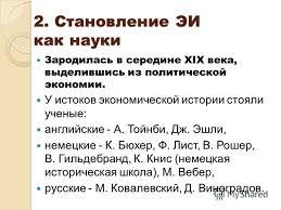 Презентация на тему Экономическая история Лекции ч  7 2