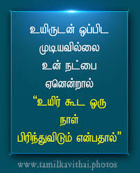 Best Friendship Kavithai In Tamil With Images [Latest 40 Best Tamil Quotes On Friendship