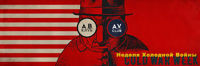 the cold war a pop culture timeline middot the a v club the cold wara pop culture timeline