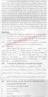 what does bsc stand for past paper sargodha university 2017 ba bsc english compulsory part b