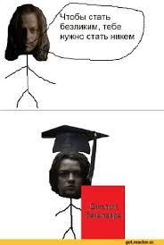 стать безликим тебе нужно стать никем Диплом бакалавра Арья  стать безликим тебе нужно стать никем Диплом бакалавра Игра престолов фэндомы