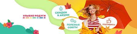 Улыбка радуги | ВКонтакте
