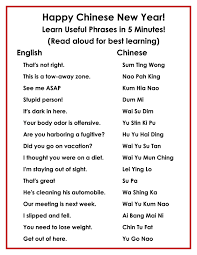 Chinese Sayings Funny Funny Chinese Chinese Phrases Asian Quotes