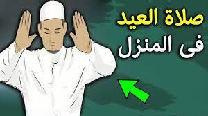 🔴 مهم جدا ! كيف أصلي صلاة العيد في المنزل ⚠️ عيد الأضحى 2021 - YouTube