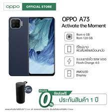 Online Exclusive] OPPO A73 (6+128) โทรศัพท์มือถือ Flash Charge 30W  รับประกัน 12 เดือน