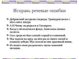 Контрольная работа по культуре речи №  Культура речи и речевые ошибки контрольная работа