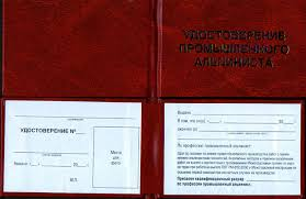 Дипломы Пермь КУПИТЬ УДОСТОВЕРЕНИЕ Цена 6 тыс руб