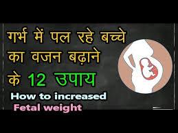 गर्भ में पल रहे बच्चे का वजन बढ़ाने का उपाय l How to increased Fetal weight  - YouTube