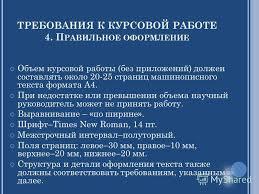 Презентация на тему НЕГОСУДАРСТВЕННОЕ ОБРАЗОВАТЕЛЬНОЕ УЧРЕЖДЕНИЕ  7 ТРЕБОВАНИЯ К КУРСОВОЙ РАБОТЕ 4