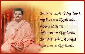 Vivekananda Quotes In Tamil Wallpaper Vivekananda Quotes In Tamil