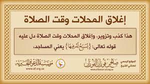 إغلاق المحلات التجارية وقت الصلاة ليس محدثا/ العلامة د. صالح الفوزان. -  YouTube
