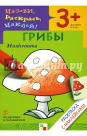 "Книга: ""<b>Назови</b>, раскрась, наклей: Грибы"" - <b>Наталья Мигунова</b> ..."
