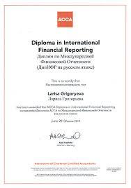 О компании Диплом АССА по Международной Финансовой Отчетности Лариса Григорьева