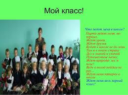 Мой класс и моя школа Сергеев И  5