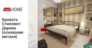 <b>Кровать Стиллмет Дарина</b> (основание металл). Купите в ...