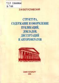 Методическая литература для аспирантов Структура содержание и оформление публикаций докладов диссертаций и авторефератов