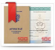 Купить настоящий аттестат о среднем образовании в Челябинске Купить аттестат за 9 классов 2010 2013