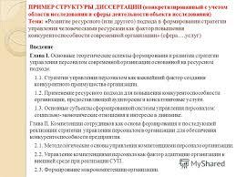 Презентация на тему Московский финансово промышленный  36 ПРИМЕР СТРУКТУРЫ ДИССЕРТАЦИИ