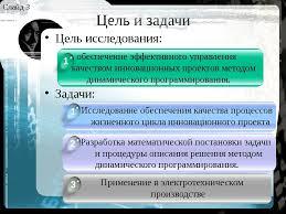 Презентация ДИПЛОМА МАГИСТРАТУРА Цель и задачи • Цель исследования • Задачи обеспечение эффективного управления качеством инновационных
