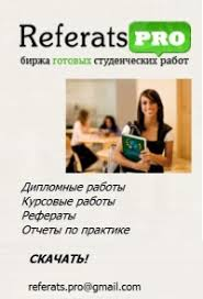 Биржа готовых курсовых и дипломных работ refer ВКонтакте Биржа готовых курсовых и дипломных работ refer