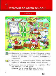 Иллюстрация из для enjoy english Английский язык класс  Иллюстрация 2 из 4 для enjoy english Английский язык 3 класс Учебник