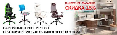 Каталог корпусной мебели: <b>компьютерные</b> столы, стеллажи ...