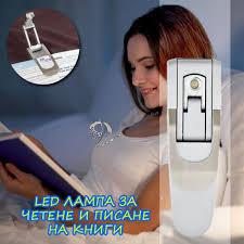 За съжаление, няма продукти, които да отговарят на зададения критерий за търсене. Led Lampa Za Chetene I Pisane Na Knigi Shopche Za Vsyako Dzhobche