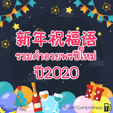 วันนี้ #รวมคำอวยพรปีใหม่ 2020... - ปั๊มภาษาจีน 加油站中文