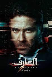 The Knower - العارف - Home