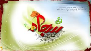 Image result for ‫امام سجاد‬‎