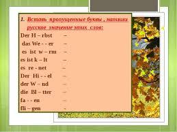 Контрольная работа немецкий язык класс четверть Вставь пропущенные буквы напиши русское значение этих слов der h rbst