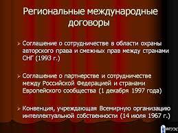 Охрана интеллектуальной собственности курсовая работа Каталог  Экспорт и импорт услуг и работ внешнеэкономическая