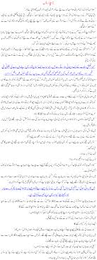 essay writers madrat co essay writers lachaar maa urdu stories urdu books