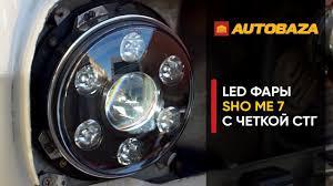 Универсальные LED <b>фары</b> SHO-ME 7 с правильной СТГ ...