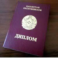 Условия получения красного диплома в Казахстане kz Изображение Условия получения красного диплома в Казахстане