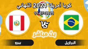 مشاهدة مباراة البرازيل والأرجنتين بث مباشر نهائي كوبا أمريكا 2021
