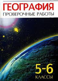 Контрольные работы тесты олимпиады по географии проверочные работы по географии 5 класс