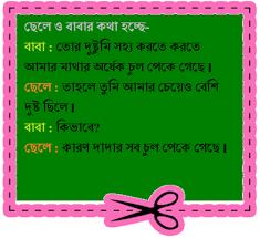 bengali funny shayari jokes