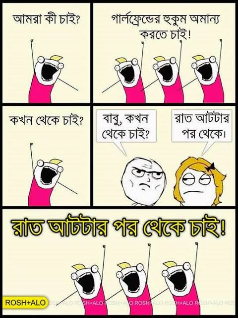 facebook questions for friends to answer in bengali