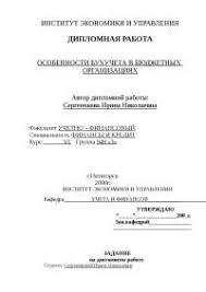 Бухгалтерия для бюджетных организаций docsity Банк Рефератов Бухгалтерия для бюджетных организаций