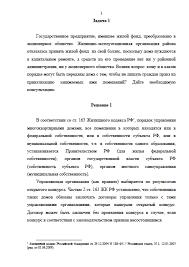 Декан НН Контрольная работа по гражданскому праву задача  Контрольная работа по гражданскому праву задача 1 2